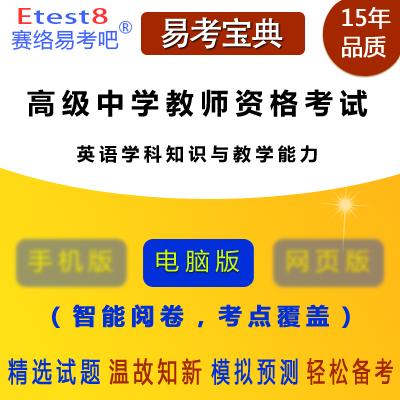 2019年高级中学教师资格考试(英语学科知识与教学能力)易考宝典软件