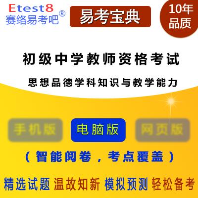 2018年初级中学教师资格考试(思想品德学科知识)易考宝典软件
