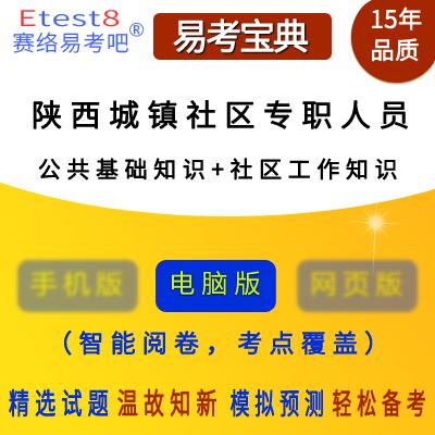 2017年陕西城镇社区专职工作人员招聘考试易考宝典软件,官方正版易考宝典,易考吧!