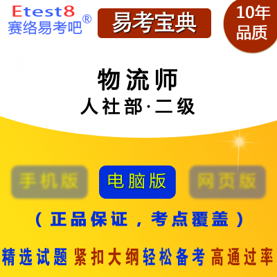 2019年物流师(国家二级)职业技能鉴定考试易考宝典软件(人社部)