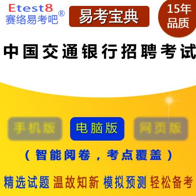 2018年中国交通银行招聘考试易考宝典软件