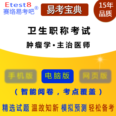 2018年卫生职称考试(肿瘤学・主治医师)易考宝典软件