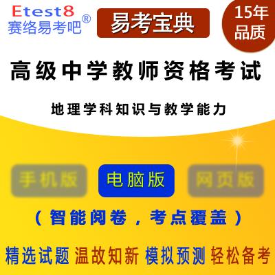 2019年高级中学教师资格考试(地理学科知识与教学能力)易考宝典软件