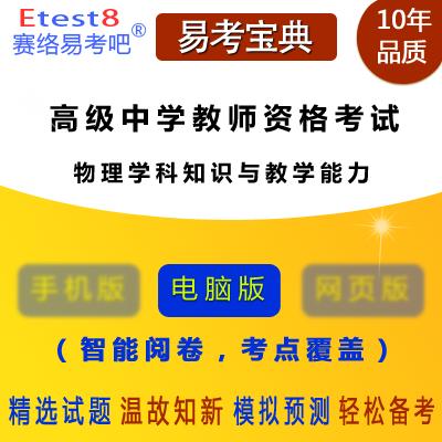 2019年高级中学教师资格考试(物理学科知识与教学能力)易考宝典软件