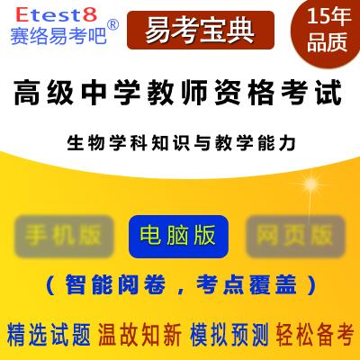 2019年高级中学教师资格考试(生物学科知识与教学能力)易考宝典软件