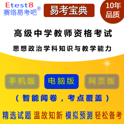 2018年高级中学教师资格考试(思想政治学科知识)易考宝典软件