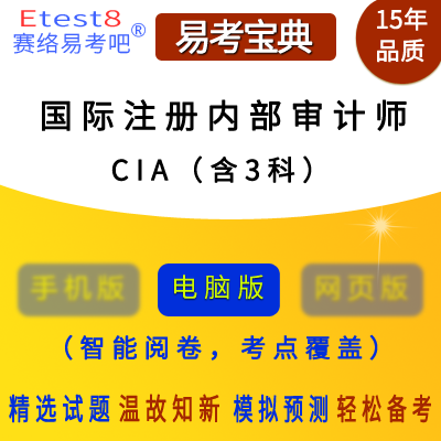2017年国际注册内部审计师(CIA)资格考试易考宝典软件(含3科)