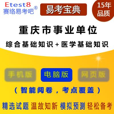 2018年重庆市事业单位招聘考试(综合基础知识+医学基础知识)易考宝典软件