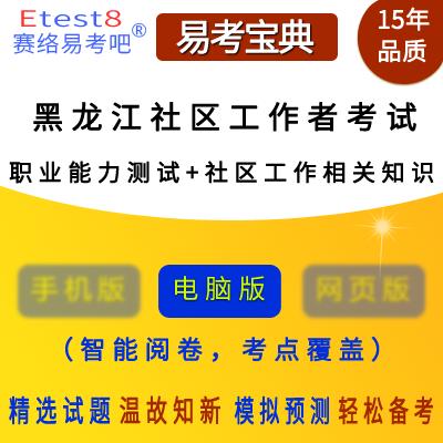 2019年黑龙江省社区工作者招聘考试(职业能力测试+社区工作相关知识)易考宝典软件