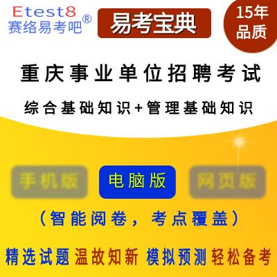 2019年重庆市事业单位招聘考试(综合基础知识+管理基础知识)易考宝典软件
