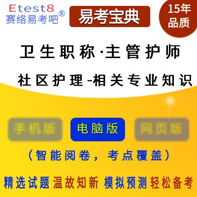 2019年高级中学教师资格考试(体育与健康学科知识与教学能力)易考宝典软件