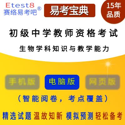 2019年初级中学教师资格考试(生物学科知识与教学能力)易考宝典软件