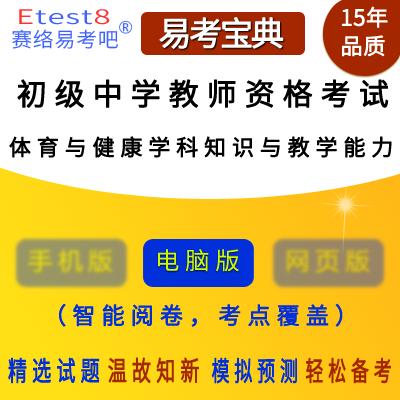 2019年初级中学教师资格考试(体育与健康学科知识与教学能力)易考宝典软件