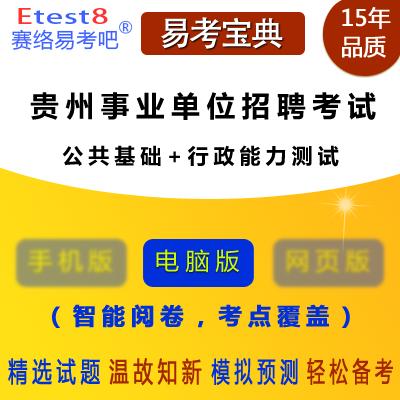 2019年贵州事业单位招聘考试(公共基础/综合知识+行政能力测试)易考宝典软件