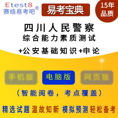 2018年四川公开遴选人民警察考试(综合能力素质测试+公安基础知识+对策申论)易考宝典软件