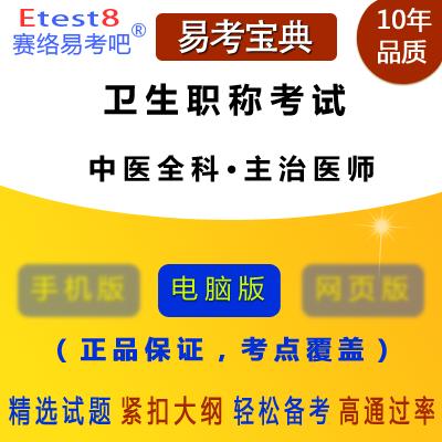 2019年卫生职称考试(中医全科・主治医师)易考宝典软件