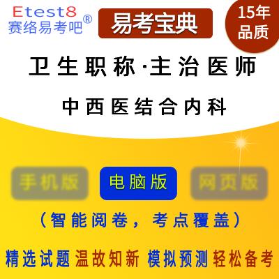 2018年卫生职称考试(中西医结合内科学・主治医师)易考宝典软件