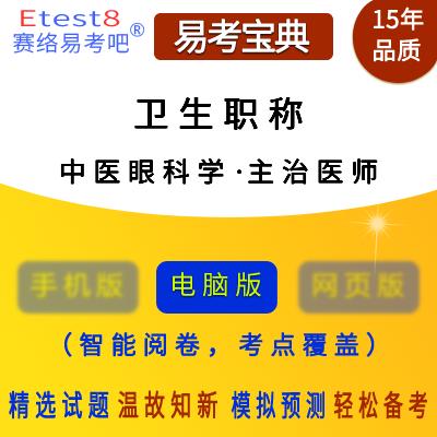 2018年卫生职称考试(中医眼科学・主治医师)易考宝典软件