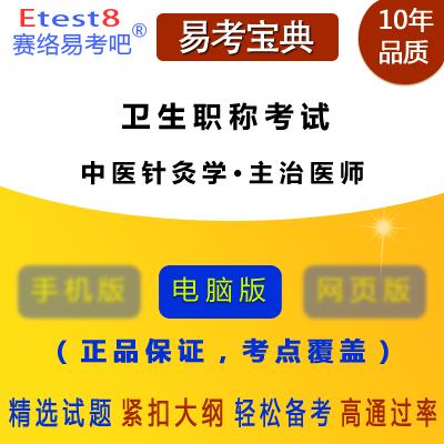 2019年卫生职称考试(中医针灸学・主治医师)易考宝典软件
