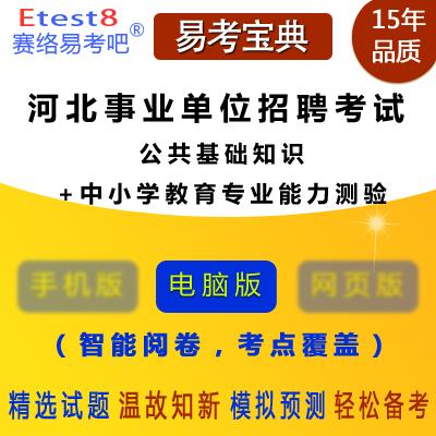 2019年河北事业单位招聘考试(公共基础知识+中小学教育专业能力测验)易考宝典软件