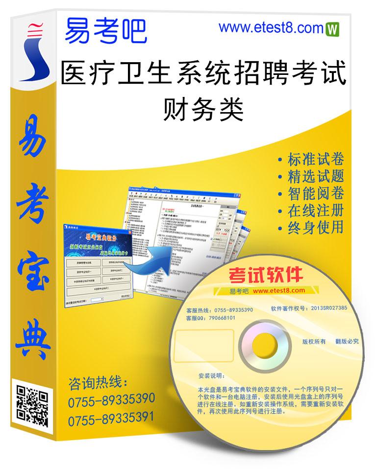 2017年医疗卫生系统招聘考试(财务类)易考宝典软件