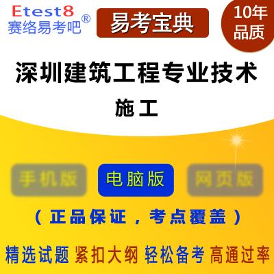 2019年深圳建筑工程初、中级专业技术资格考试(施工)易考宝典软件