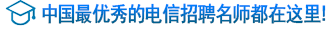中国最优秀的电信招聘名师都在这里