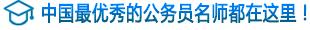 中国最优秀的卫生系统招聘名师都在这里