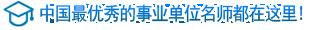 中国最优秀的事业单位名师都在这里