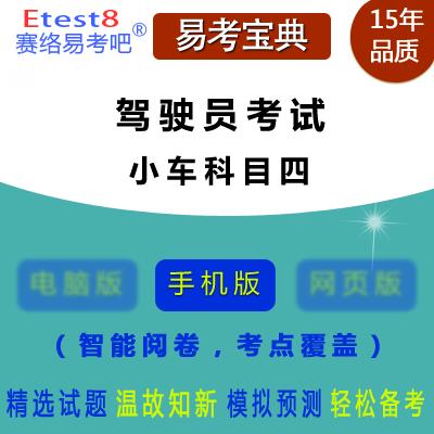 2019年驾驶员考试(小车科目四)易考宝典手机版
