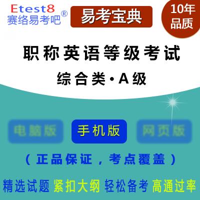 2019年全国专业技术人员职称英语等级考试(综合类・A级)易考宝典手机版