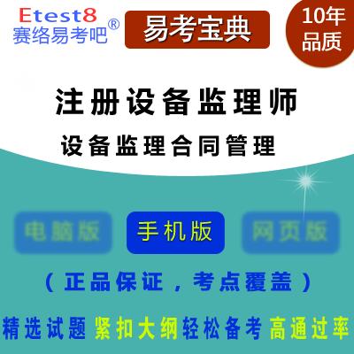 2021年注册设备监理师执业资格考试(设备监理合同管理)易考宝典手机版