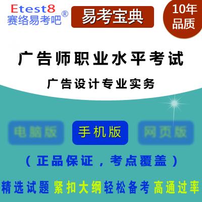 2021年广告师职业水平考试(广告设计专业实务)易考宝典手机版