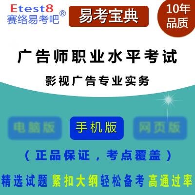 2021年广告师职业水平考试(影视广告专业实务)易考宝典手机版