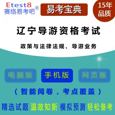 2021年辽宁全国导游人员资格考试(政策与法律法规、导游业务)易考宝典手机版