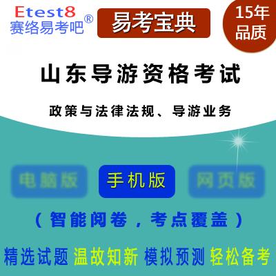 2021年山东导游人员资格考试(政策与法律法规、导游业务)易考宝典手机版