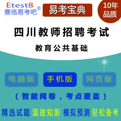 2019年四川教师招聘考试(教育公共基础)易考宝典手机版
