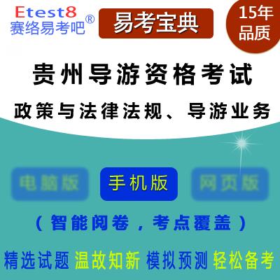 2021年贵州全国导游人员资格考试(政策与法律法规、导游业务)易考宝典手机版