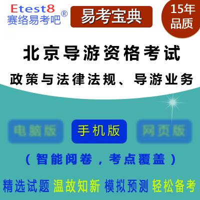2021年北京全国导游人员资格考试(政策与法律法规、导游业务)易考宝典手机版