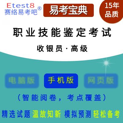 2021年职业技能鉴定考试(收银员・高级)易考宝典手机版