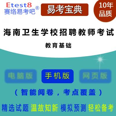 2019年海南卫生学校招聘教师考试(教育基础)易考宝典手机版