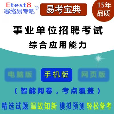 2019年事业单位招聘考试(综合应用能力)易考宝典手机版