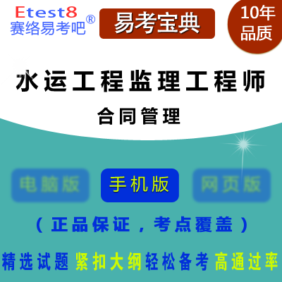 2021年水运监理工程师考试(合同管理)易考宝典手机版