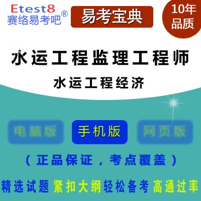 2021年水运监理工程师考试(水运工程经济)易考宝典手机版