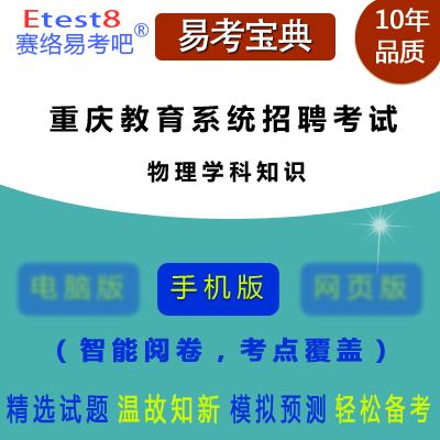 2021年重庆市教育系统人员招聘考试(物理学科知识)易考宝典手机版