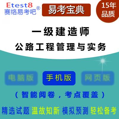 2021年一级建造师执业资格考试(公路工程管理与实务)易考宝典手机版