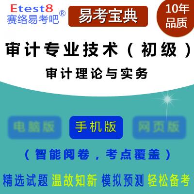 2019年初级审计师资格考试(审计理论与实务)易考宝典手机版