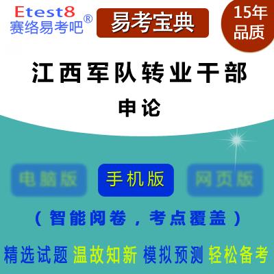 2021年江西军队转业干部考试(申论)易考宝典手机版