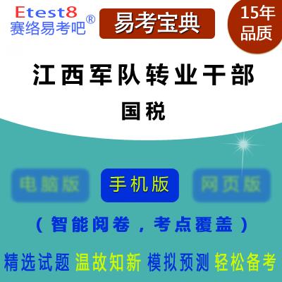 2021年江西军队转业干部考试(国税)易考宝典手机版