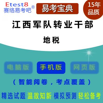 2021年江西军队转业干部考试(地税)易考宝典手机版